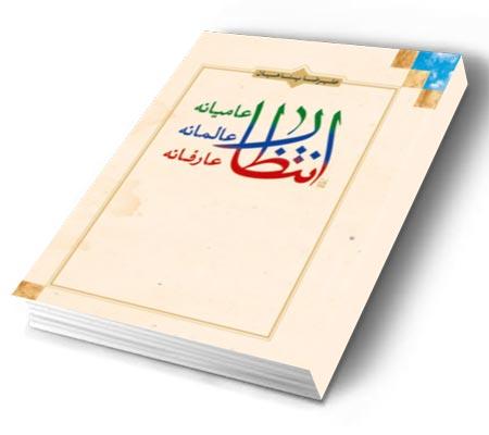 معرفی کتاب ماه/ انتظار، عامیانه، عالمانه و عارفانه